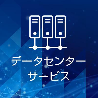 データセンターサービス