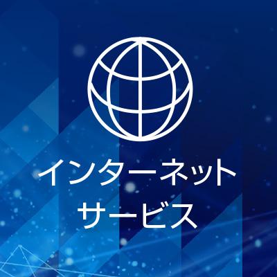 インターネットサービス