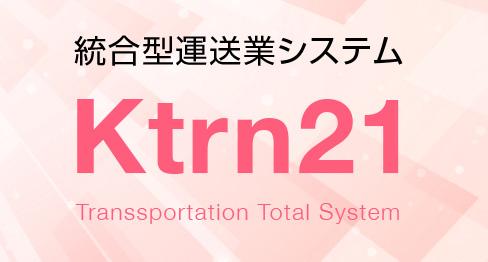 統合型運送業システム「Ktrn21」