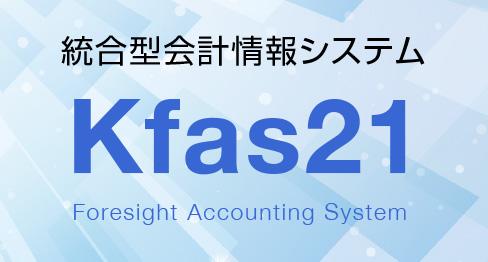 統合型会計情報システム「Kfas21」