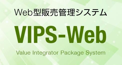 Web型販売管理システム「VIPS-Web」
