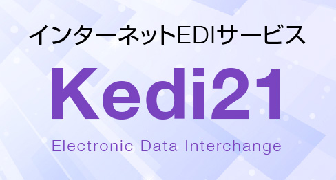 インターネットEDIサービス「Kedi21」