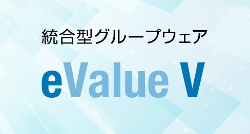 統合型グループウェア「eValue NS 2nd Edition」