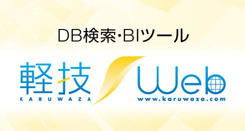 DB検索・BIツール「軽技 Web」